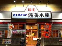 増毛漁港 遠藤水産 JR琴似駅前店