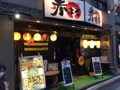 赤まる 虎ノ門店