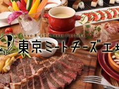肉とチーズの酒場 東京ミートチーズ工場 大宮東口店