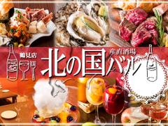 イタリアン&肉バル 北の国バル 鶴見店