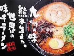 味千拉麺 松山谷町店