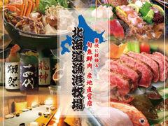 旬魚鮮肉×産地直営 北海道漁港牧場 上野御徒町店