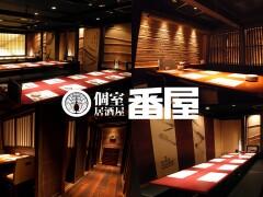 個室居酒屋 番屋 新宿東口店