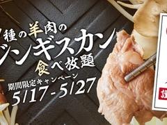 しゃぶしゃぶ 焼肉食べ放題 めり乃 新宿店