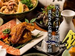 地鶏専門個室居酒屋 錦 梅田店