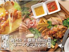 個室チーズダッカルビ×肉バル ヒロ 関内駅前店