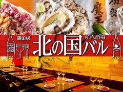 イタリアン&肉バル 北の国バル 蒲田店