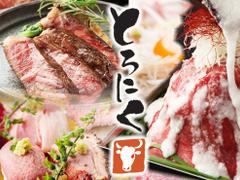 肉盛り酒場 とろにく 上野