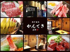 神戸焼肉 かんてき 三軒茶屋本店