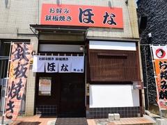 ほな 徳山店