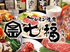 ホルモン焼肉 七福 難波店