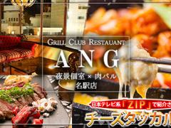 夜景 個室バル ANG 名古屋太閤口店