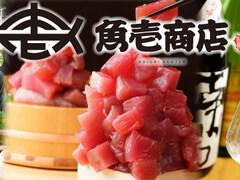 魚壱商店 天王寺店