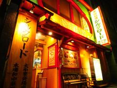 中国料理 シルクロード 上前津店