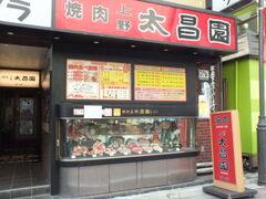 上野 太昌園 上野駅前店
