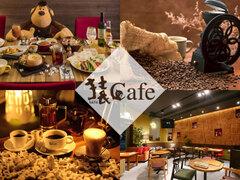 猿カフェ 栄店