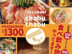 食べ飲み放題 個室×居酒屋 chabu chabu喜連瓜破