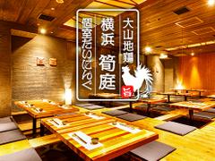筍庭 横浜西口店