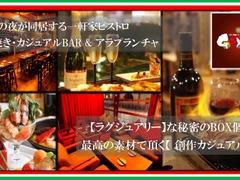 ラグジュアリー個室・肉プレート・ビストロ Gaya 盛岡大通り店