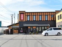1985年創業 苫小牧老舗焼肉 金剛園 本店