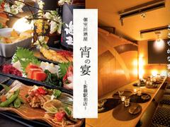 美創作料理×個室居酒屋 宵の宴 新橋駅前店