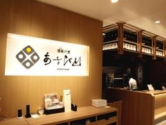 酒楽の里 あさひ山 長岡駅ナカ店