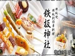 鉄板神社 難波南海通り店