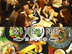 天ぷら酒場KITSUNE 黒川店