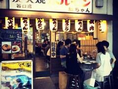 A5黒毛和牛焼肉とワイン 紅ちゃん 西口店