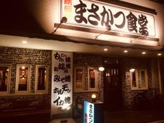 まさかつ食堂 江島本店