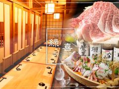 九州料理個室居酒屋 縁喜 八重洲店