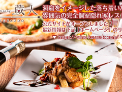 Wine&Dining 蔵人
