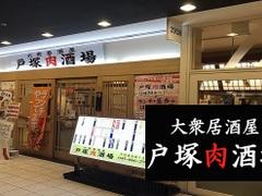 戸塚肉酒場