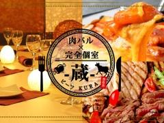 肉バル×個室 ビーフKURA 姫路店