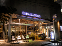 ECO FARM CAFE 632