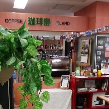 珈琲島 鶴岡店