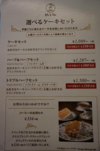 カフェ・ラ・ミル 新宿モア4番街店