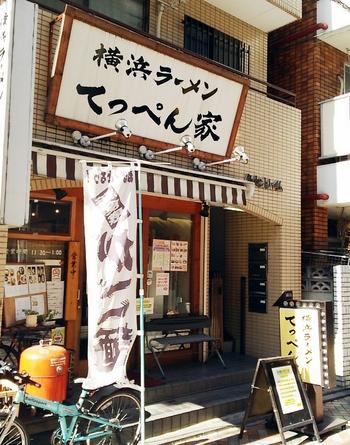 横浜ラーメン てっぺん家