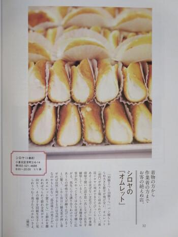 シロヤベーカリー 黒崎店