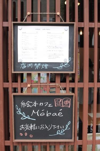 Mebae