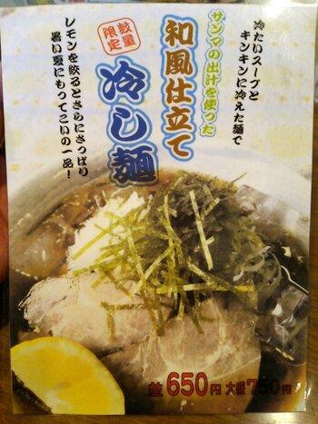 まるきつけ麺