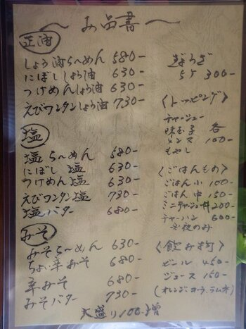 函館ラーメン藍