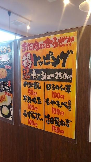 横浜家系ラーメン 町田商店 本店