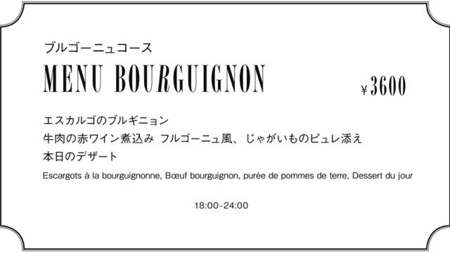 メゾン・ド・ラ・ブルゴーニュ (maison de la Bourgogne) - 飯田橋/フレンチ [食べログ]