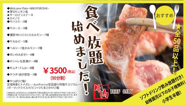 神楽坂焼肉 にくよろし (KAGURAZAKA YAKINIKU NIKUYOROSHI) - 飯田橋/焼肉 [食べログ]