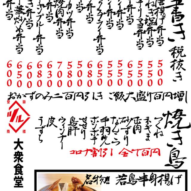 大衆食堂 鳥嶺 (北茅ケ崎/居酒屋)