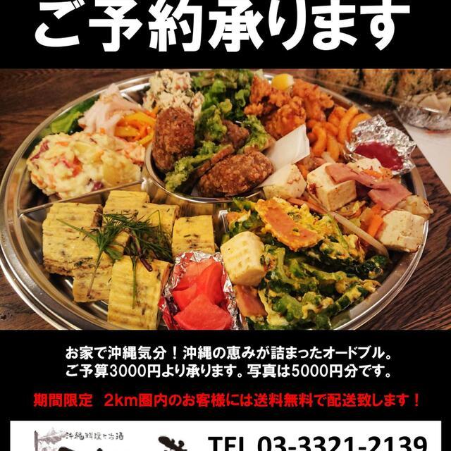 てぃんさぐぬ花 (代田橋/沖縄料理)