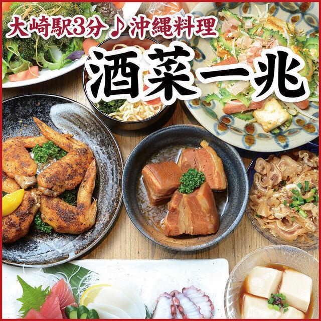 酒菜 一兆 (大崎/沖縄料理)