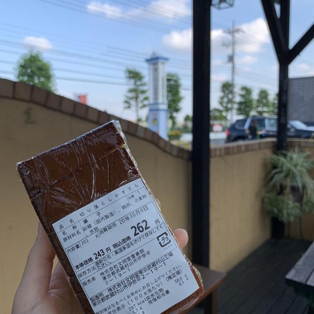 工場 村山 堂 文明 直売 武蔵