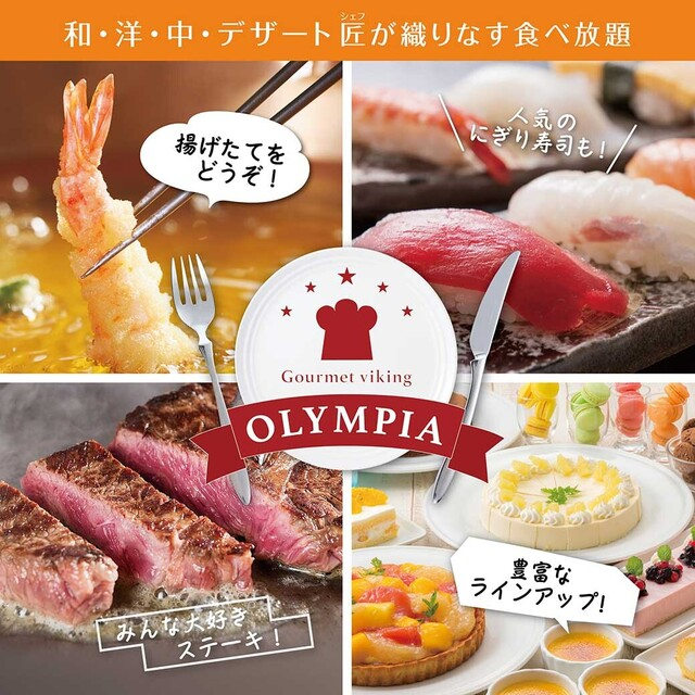 グルメバイキング オリンピア - 大阪梅田(阪急)(バイキング)の写真(食べログが提供するog:image)